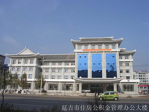 延吉市住房公积金办公楼