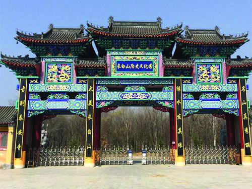 长白山历史文化园